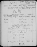Edgerton Lab Notebook 19, Page 66